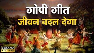 गोपी गीत जीवन बदल देगा Shri Pundrik Goswami Ji Maharaj
