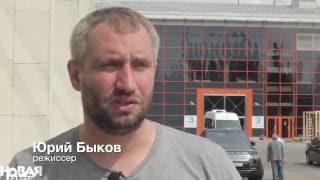 Юрий Быков о фильме «Дурак»