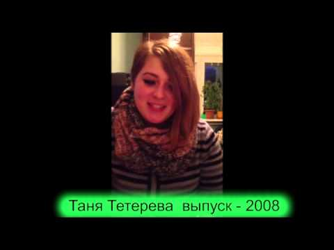 """Поздравления от выпускников на """"День учителя 2014"""""""