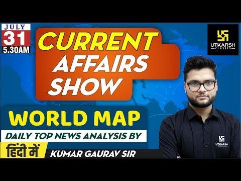 Daily Current Affairs #308 | 31 July 2020 | GK Today in Hindi & English | By Kumar Gaurav Sir