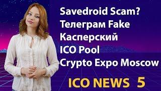 ICO NEWS - новости ICO и криптовалют (5 Выпуск. Апрель) | Самые актуальные новости ICO и Token sale