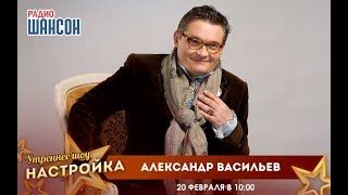 «Звездный завтрак» с Александром Васильевым
