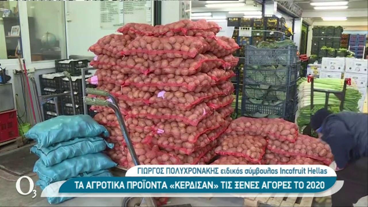 Χρονιά ρεκόρ για τις εξαγωγές αγροτικών προϊόντων το 2020   31/12/2020   ΕΡΤ