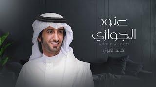 عنود الجوازي - خالد المري ( العذب )   حصرياً 2018 تحميل MP3