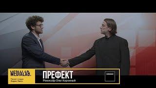 Префект, режиссёр Олег Коронный   Medialab