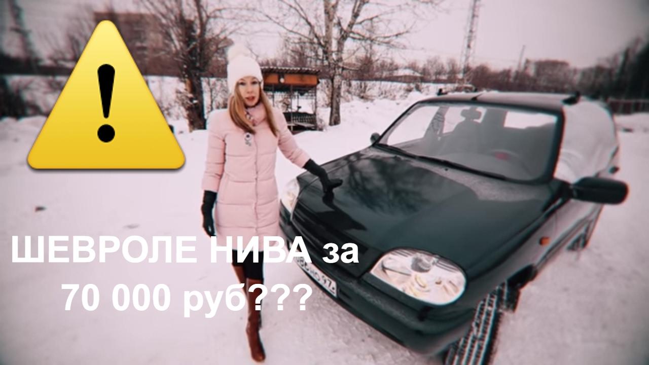 Фото к видео: СТОИТ ЛИ ПОКУПАТЬ Шевроле Нива за 70 тыс. руб