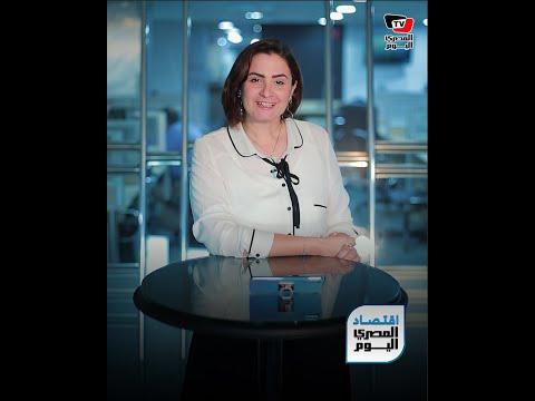 اقتصاد المصري اليوم | تفاصيل زيادة مرتبات وحوافز المعلمين.. واكتشافات غاز جديدة في المتوسط