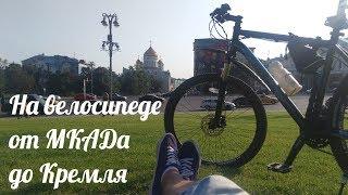Велопрогулка по Москве. От МКАДа до Кремля на велосипеде