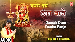 gratis download video - Damak Dum Danka Baaje I JOGINDER CHANCHAL I Latest Devi Bhajan I Full Audio Song