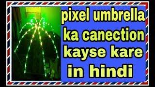 Pixel umbrella ka conection kayse kare in hindi
