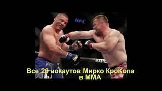 Лучшая подборка всех 26 нокаутов Мирко КроКопа в ММА и UFC!!!!