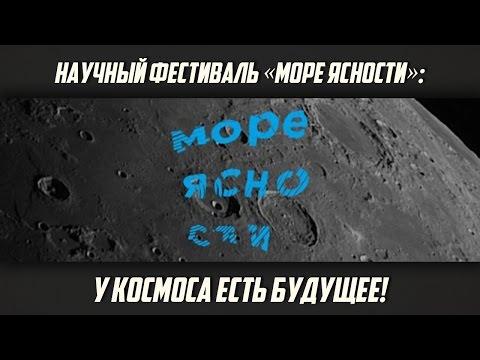 Дмитрий Стальной quot;Научный фестиваль «Море ясности»: у космоса есть будущее!quot;