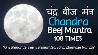 Chandra(moon) Beej mantra 108 Times | Vedic Mantra Chanting |Navgraha Mantra | Powerful Vedic mantra