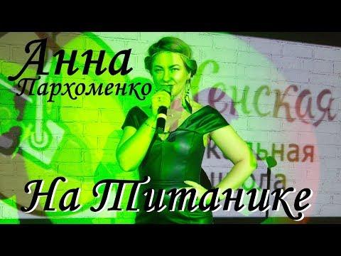Анна Пархоменко - На Титанике (Лолита) - Женская Вокальная Школа