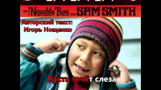 Naughty Boy - La La La ft. Sam Smi - перевод на русский язык