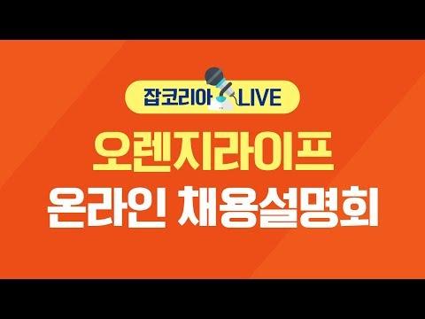2018 오렌지라이프 채용설명회