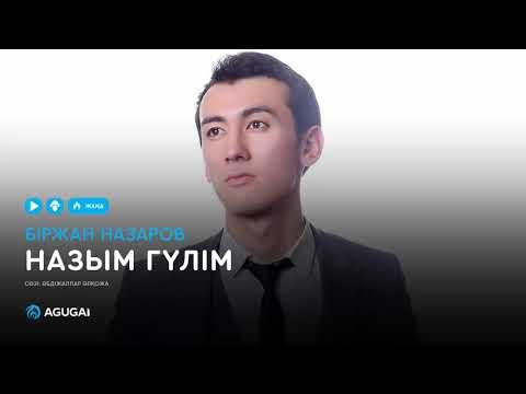 Біржан Назаров - Назым гүлім (аудио)