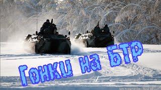 Смотреть онлайн Армейские гонки на БТРах во время учений зимой