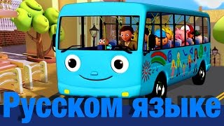 Колеса у автобуса   часть 4   детские стишки   LittleBabyBum
