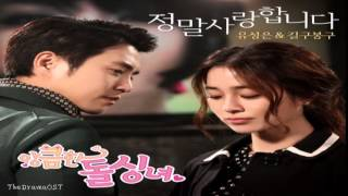 Oh Yoo Joon - Don't Know (모르겠죠) Cunning Single Lady OST Part.5