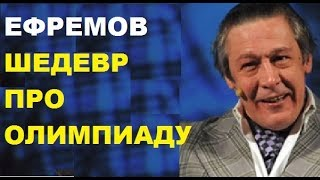 Михаил Ефремов ШЕДЕВР про ОЛИМПИАДУ 2018. Автор- Орлуша