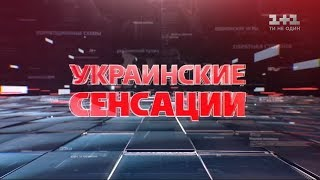 Українські сенсації. Вбивча любов