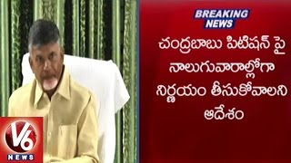 SC Directs High Court To Verdict On Chandrababu's Petition Within 4 Weeks | Vote For Note | V6 News