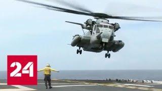 """Вертолет упал на палубу авианосца """"Рональд Рейган"""" - Россия 24"""