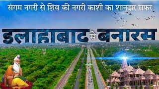 Allahabad prayagraj to banaras varanasi road trip via soraon  handia   gopiganj   raja talab sarnath