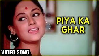 Piya Ka Ghar Hai Ye Video Song | Piya Ke Ghar | Jaya