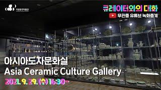 9월 '큐레이터와의 대화' - 아시아도자문화실 녹화중계 Asia Ceramic Culture Gallery 이미지