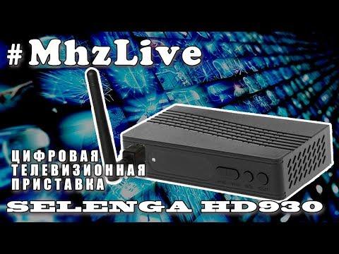 #MHz Live Приставка для цифрового телевидения с Wi-Fi