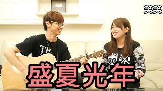 *笑笑* 盛夏光年(五月天) cover