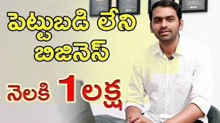 Start Your Own Business Without Investment | Earn 1lakh per Month