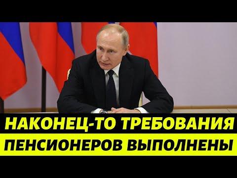 ВНИМАНИЕ!!! Путин подписал закон о досрочном выходе на пенсию