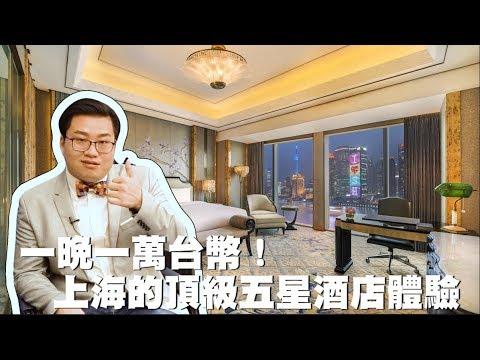 【Joeman】一晚一萬台幣!上海頂級五星級飯店體驗!上海萬達瑞華