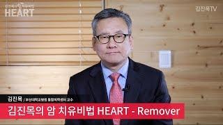 김진목의 암 치유비법 HEART – Removal