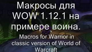 Макросы для WOW Classic на примере воина. Macro for Warrior Classic WOW