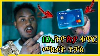 አስደሳች ዜና | ኢትዮጵያ ውስጥ ሆነን PayPal መክፈት ተቻለ | How to Create a PayPal Account with Ethiopian Phone