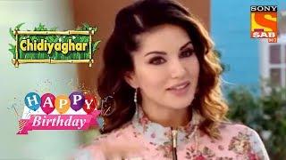 Sunny Leone In Chidiya Ghar | Celebrity Birthday Special | Sunny Leone