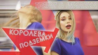 Королева Подземки / Наташа Трейя и Милена  / Я в Метро