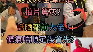 內訌【鄧炳強疑被朱經緯出賣,拍片篤灰?(衫䄂自爆)只有自己要坐條氣唔順?定係咁啱跌電話流出(明星隊晚宴片段)?】