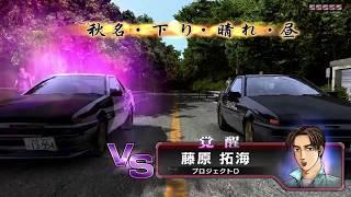 Initial D 6AA - ScrubLord Vs Rainbow Takumi Boss (Legends)