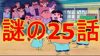 【アニメ都市伝説】クレヨンしんちゃんに謎の25話があったのって知ってた?