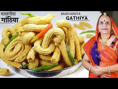 बिना सोडा 👌पर्फ़ेक्ट माप और टिप्स के साथ बनाएं रुई जैसे सोफ़्ट माखणीया गांठिया✔️Makhaniya Gathiya