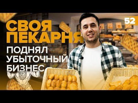 , title : 'Как открыть пекарню. Пекарня как бизнес. Бизнес план.