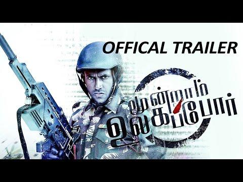 Moondraam Ullaga Por - Official Trailer | Sunil Kumar, Akhila Kishore | Sugan Kartthi | Ved Shanker