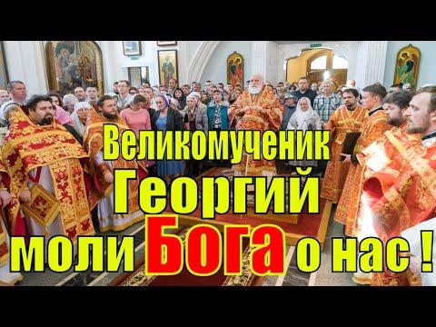 Тропарь , кондак , молитва и величание  Великомученику и Победоносцу Георгию. 2018 .