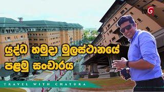 Travel With Chatura | යුද්ධ හමුදා මුලස්ථානයේ පළමු සංචාරය (Vlog 215) [EN Sub]