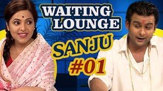 Waiting Lounge - Dr.Sanket Bhosale as संजू बाबा मिले Lata Didi से - Part1  Comedywalas